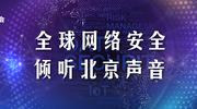 2019北京网络安全大会正在直播!聚焦全球网络空间安全战略