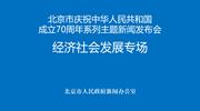 北京市庆祝新中国成立70周年系列主题新闻发布会