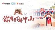 《飞越广东》系列直播节目:你有多了解中山?