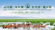 """横跨百年的生态文明史 """"麋鹿东归""""常设主题展览开幕"""