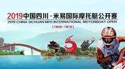 2019中国四川攀枝花米易国际摩托艇公开赛
