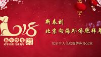 新时代 新成就 新北京 ——北京侨办向全球华人拜大年