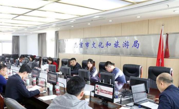 北京市文化和旅游局组织召开北京智慧文旅服务项目建设工作座谈会