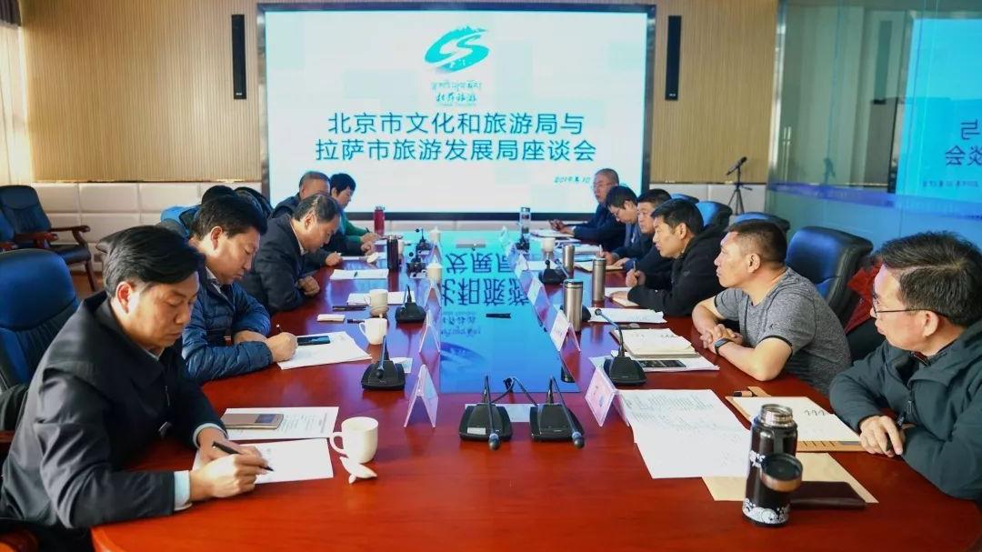 北京市文化和旅游局赴拉萨调研对口支援工作