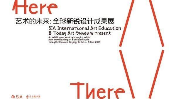 HereThere艺术的未来:全球新锐设计成果展将亮相今日美术馆