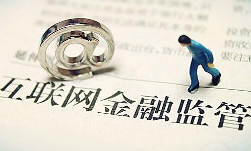 湖南省取缔24家P2P,称至今未有一家平台完全合规通过验收