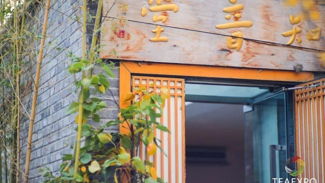 2019华巨臣北京茶博会将于11月8日至11日在国家会议中心隆重举行!