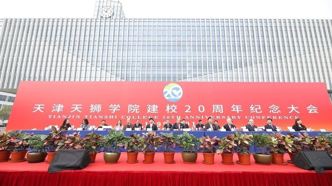 天津天狮学院举办庆祝建校二十周年纪念大会