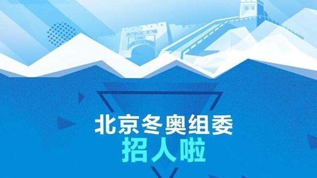 北京冬奥组委启动2019年社会招聘