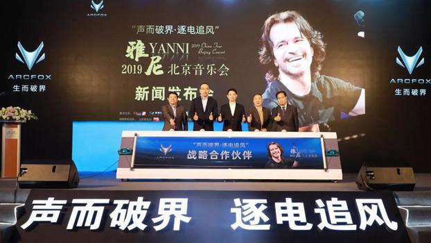 声而破界·逐电追风  雅尼2019北京音乐会即将隆重开演