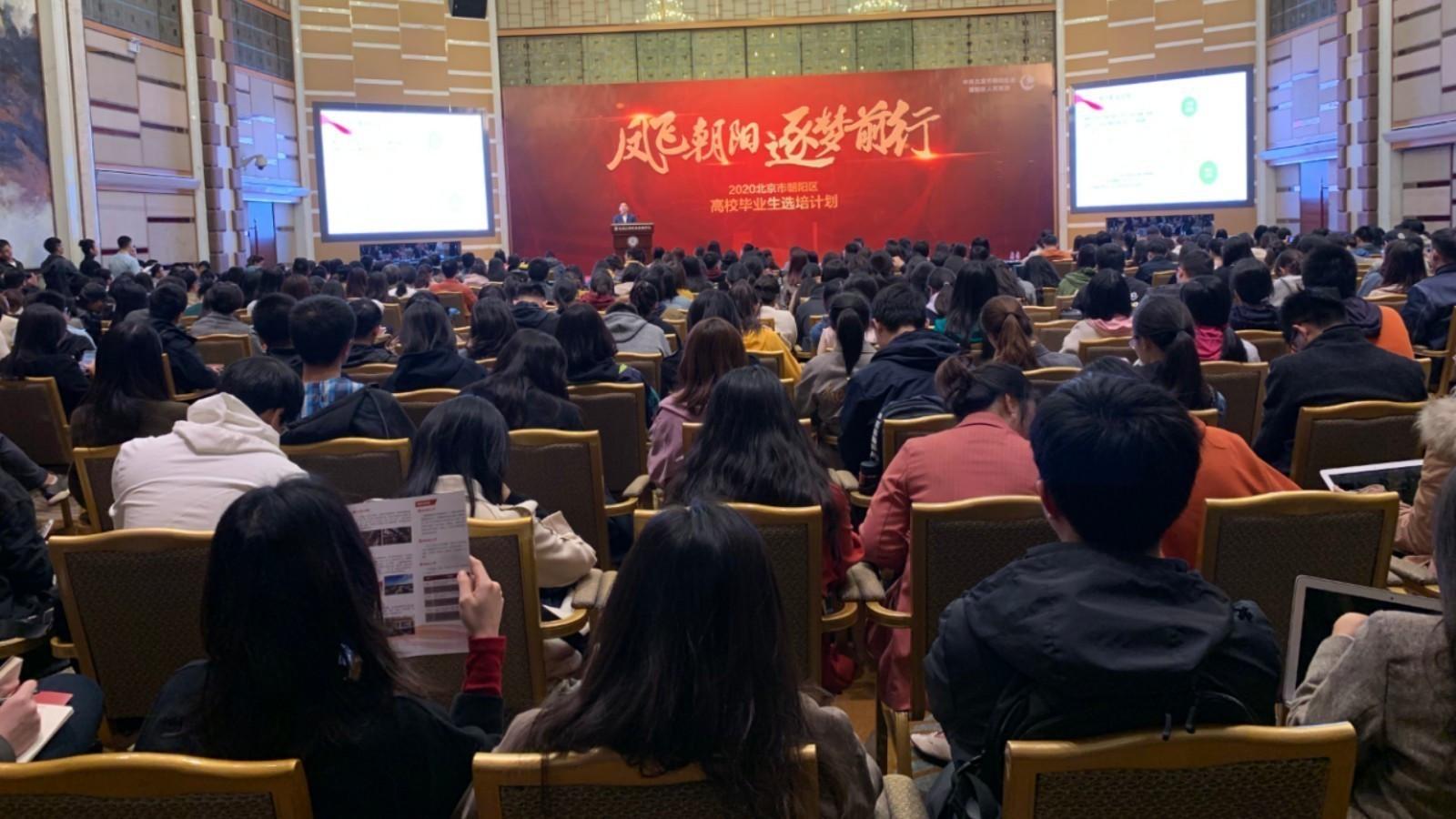 朝阳区2020年高校毕业生选培计划启动 100个公务员职位虚席以待