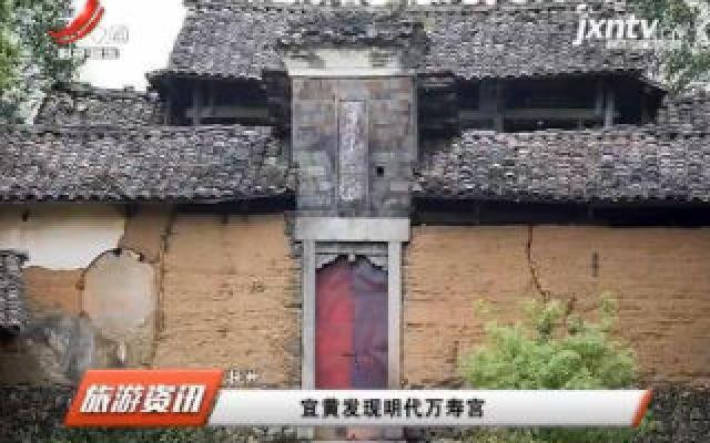 抚州:宜黄发现明代万寿宫