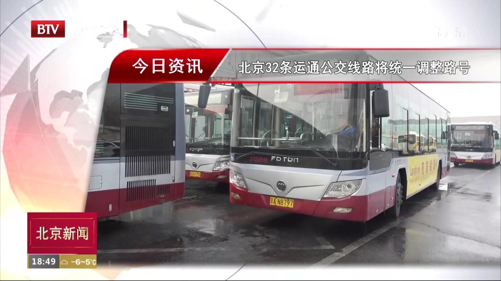 北京32条运通公交线路将统一调整路号