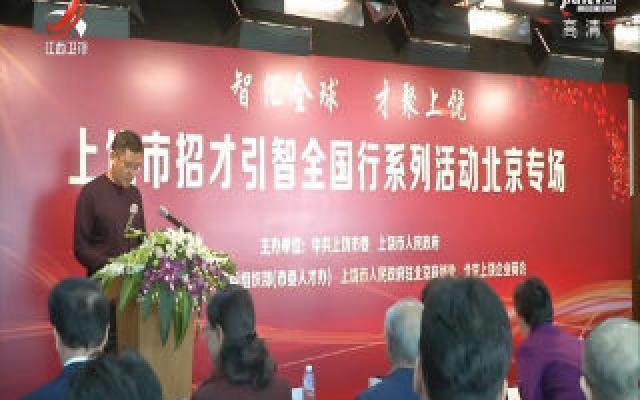 上饶市在北京设立人才工作联络站