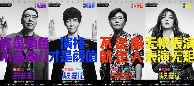真人秀综艺《演员请就位》平台点击量突破7000万,成为10月综艺黑马
