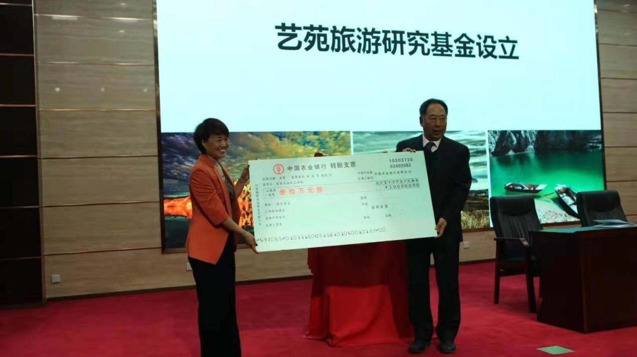 首届青海龙羊峡旅游发展论坛在京举办:校企合作打造青海旅游新地标
