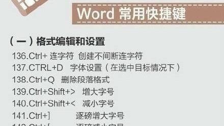 办公快捷键结合 Word、Excel、ps统统都有超级实用