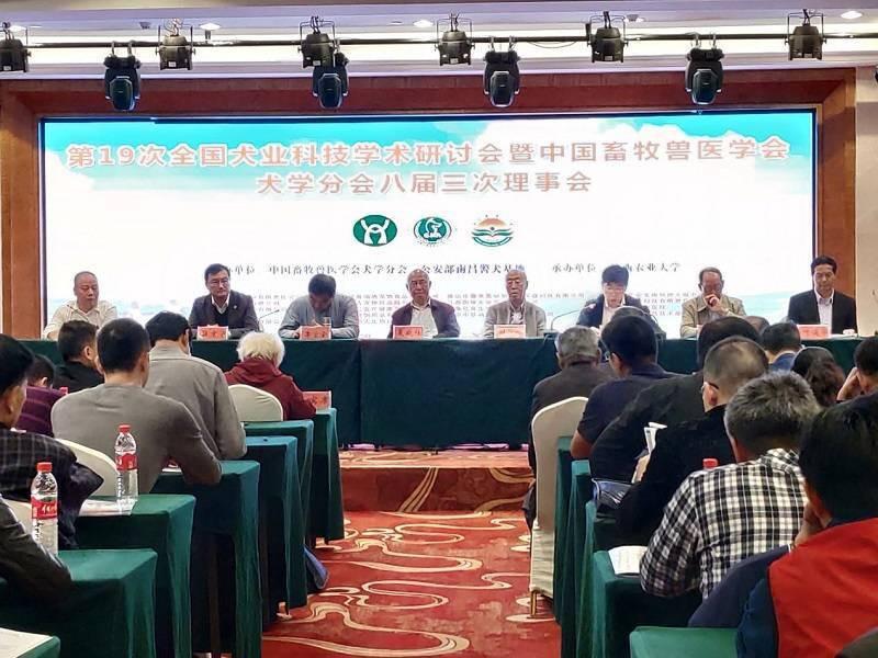 第19次全国犬业科技学术会暨第八届三次理事会在江西省隆重举行