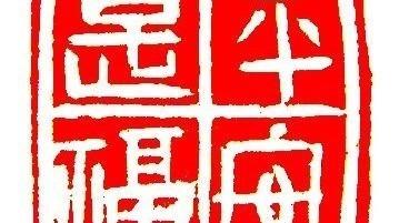 """中国平安捐赠1000万支持""""互联网+""""社会公益扶贫 助力乡村振兴"""