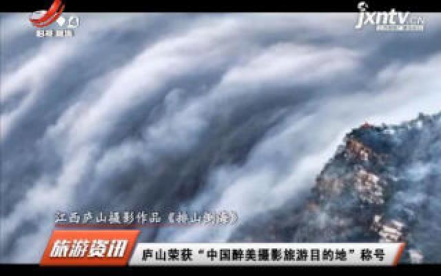 """庐山荣获""""中国醉美摄影旅游目的地""""称号"""