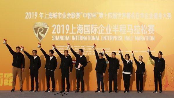 2019上海国际企业半程马拉松赛正式开跑