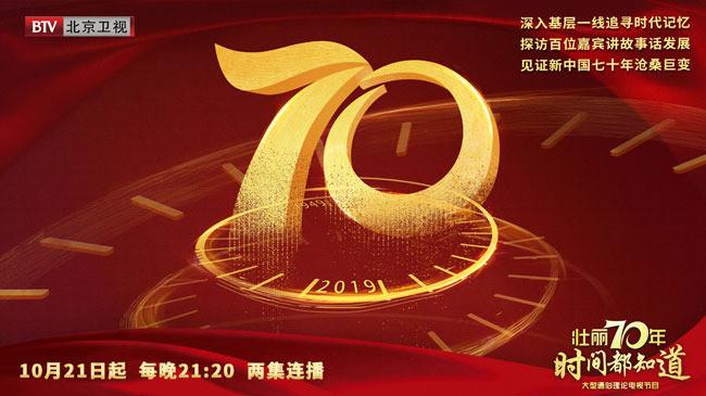 《壮丽70年 时间都知道》北京卫视震撼首播