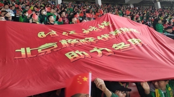 """""""时代楷模""""北京榜样和共和国同龄球迷代表共同领唱"""