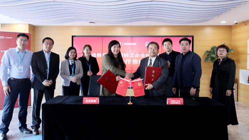 宜信普惠与中国轻工企业投资发展协会达成战略合作
