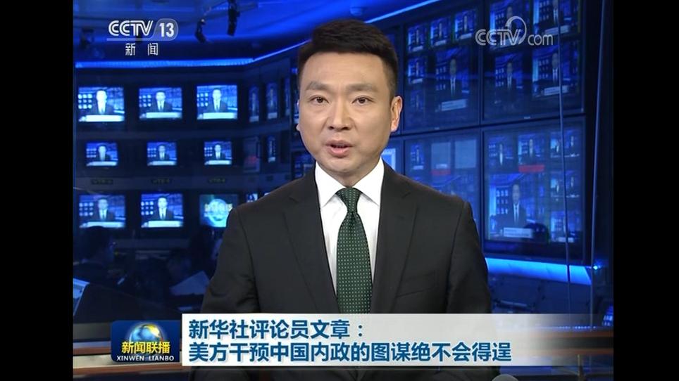新华社评论员文章:美方干预中国内政的图谋绝不会得逞