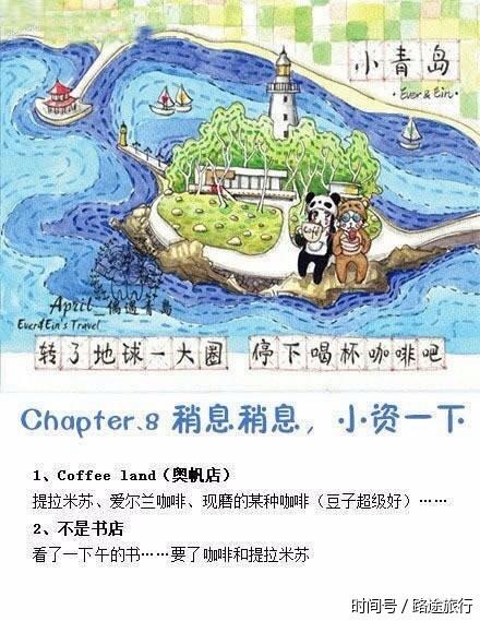 青岛手绘旅行攻略,不论你是资深驴友还是吃货文青,统统都适合
