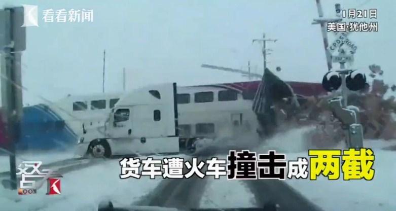 a货车!货车截断视频被火车拦腰记录全过程视频燕文堂图片