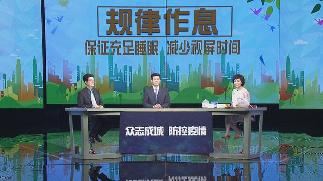 """《健康北京》""""众志成城 防控疫情"""":找回向往的好睡眠"""