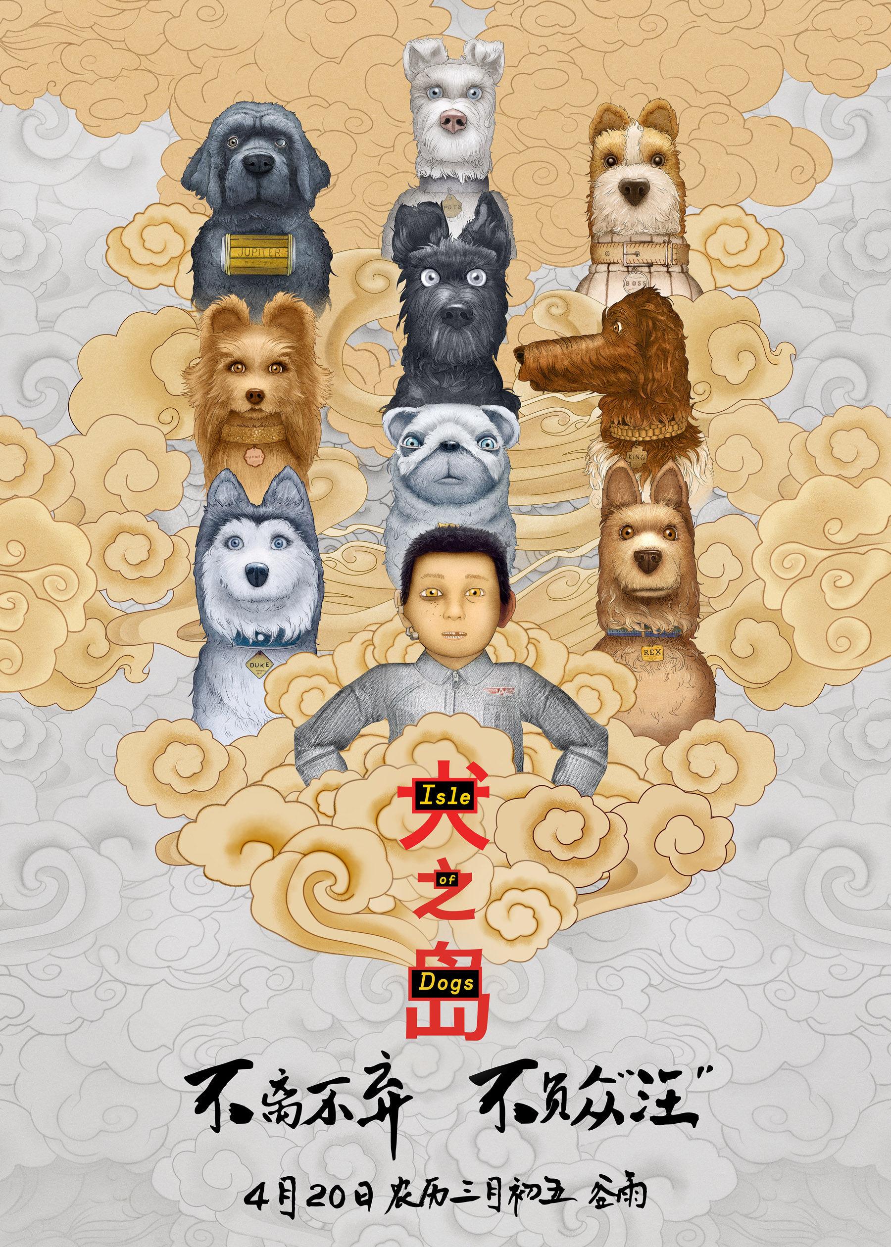 电影《犬之岛》新曝中国风系列海报