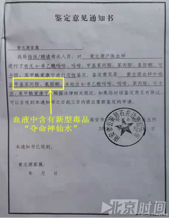 网帖:男子进KTV仅25分钟突然死亡 尸体检出毒品