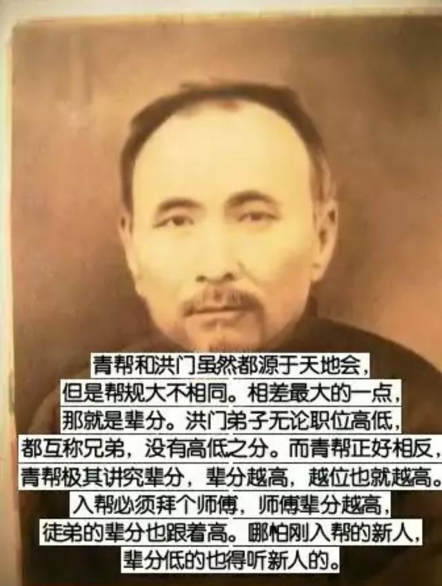真正的上海滩老大,青帮洪门双龙头,黑帮祖师级人物,蒋介石都怕