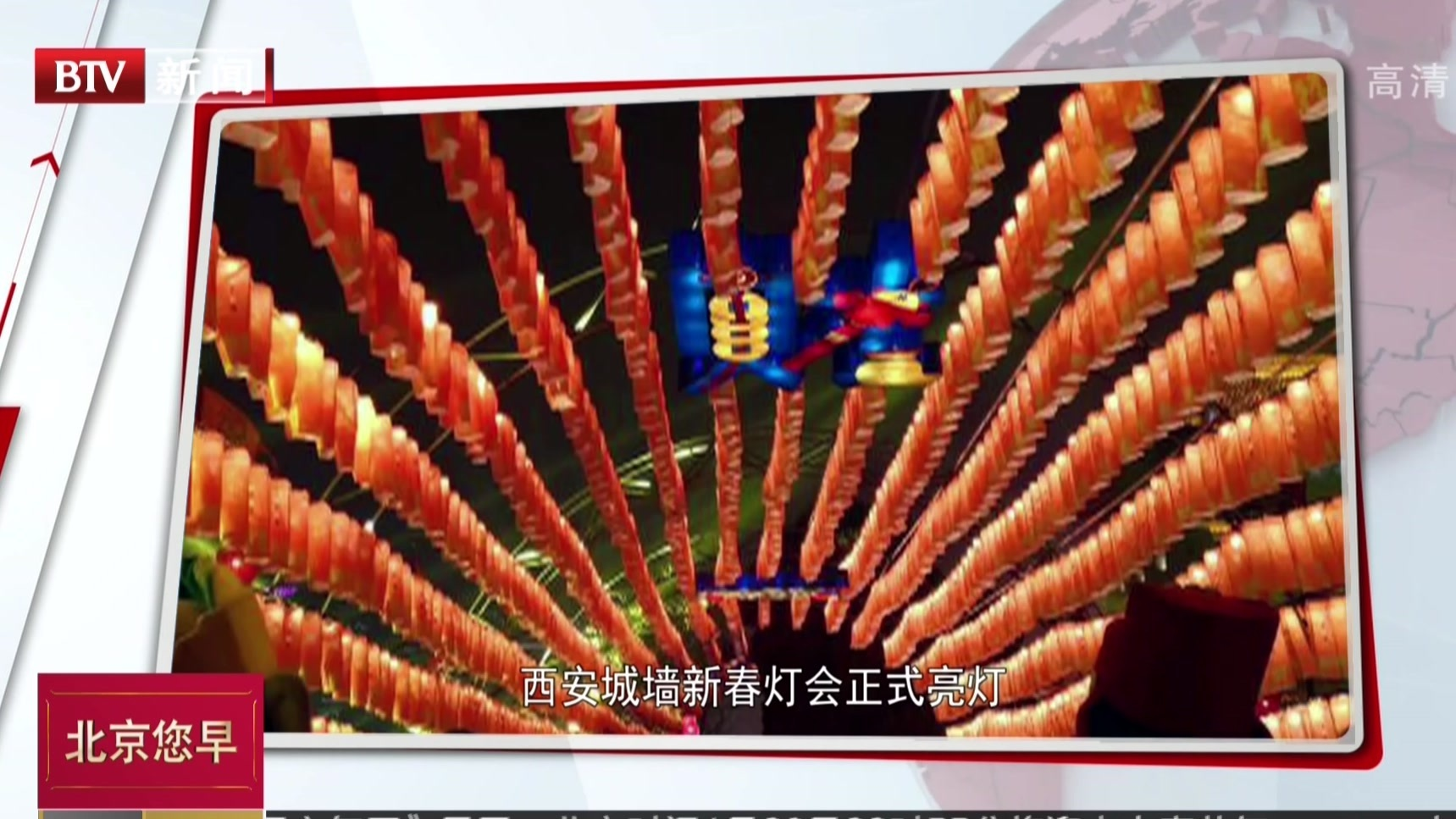 西安城墙新春灯会正式亮灯