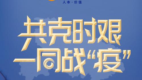 华为云WeLink助力黄河财险实现无障碍远程办公