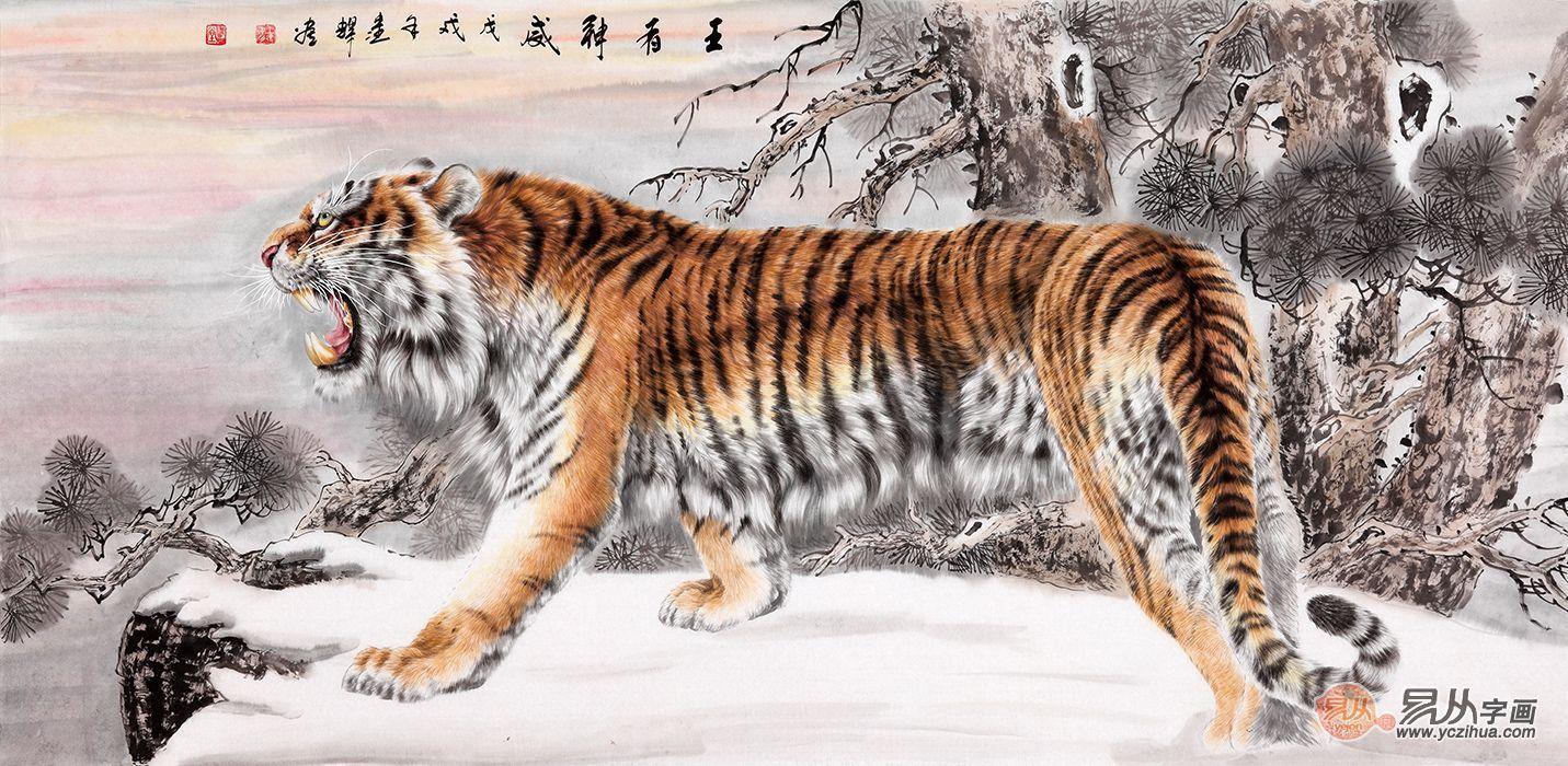 誉虎堂主王建辉六尺横幅动物画 老虎图《王者神威》