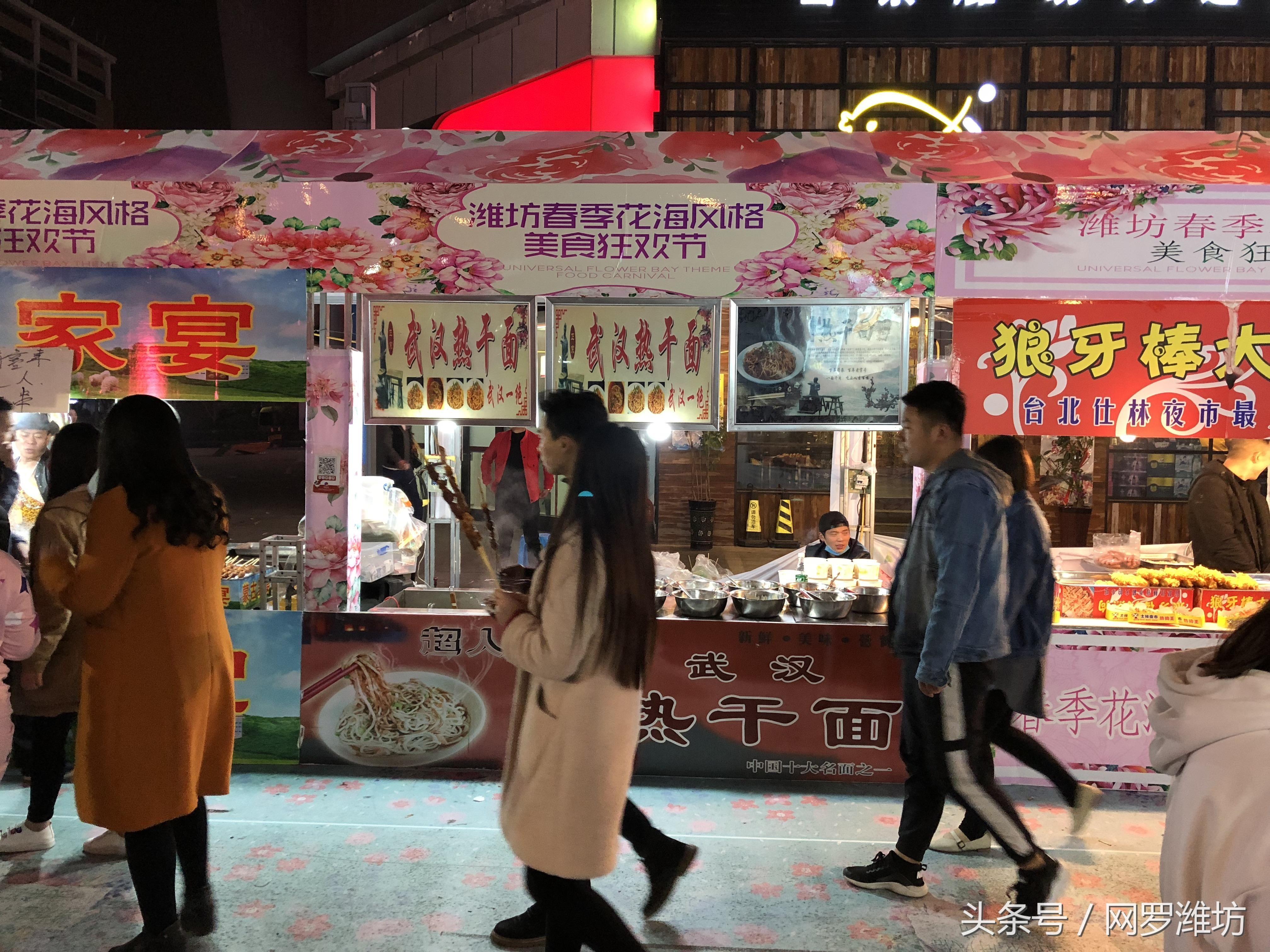 潍坊万达春季商业美食节--花海狂欢节夜晚现场美食城高铁美食图片