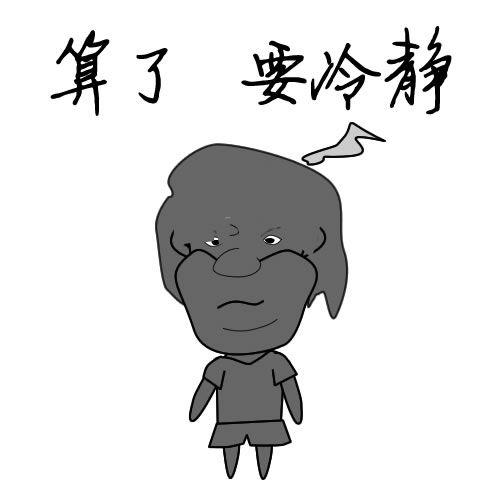 饼叔表情分享,我不下载,不生气系列表情算了生气咋qq漫画包图片