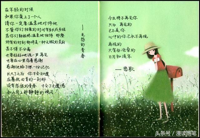 青春席慕容_席慕容:青春是一本太仓促的书