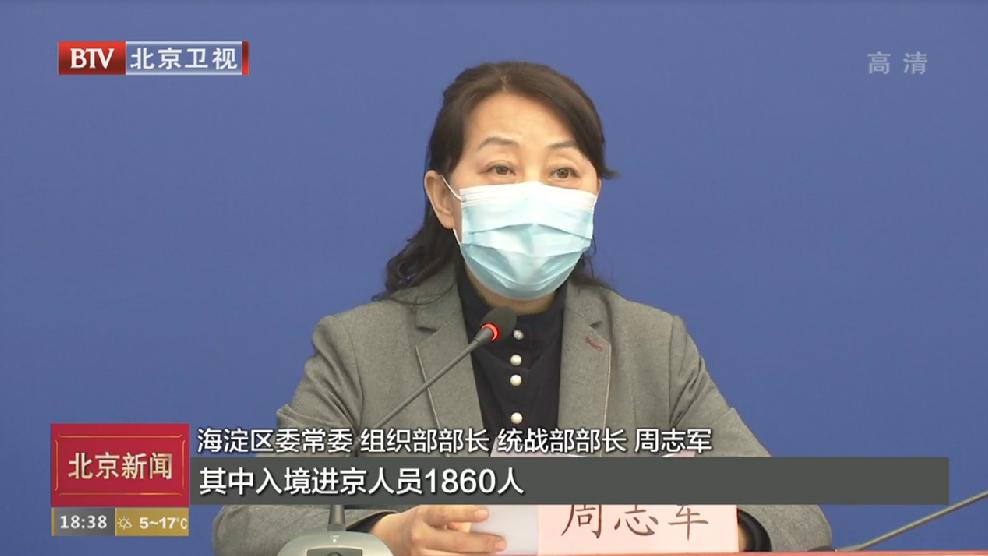 北京海淀区累计医学观察3426人  其中入境进京者1860人