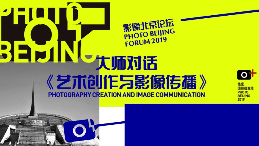 2019影像北京论坛《艺术创作与影像传播》