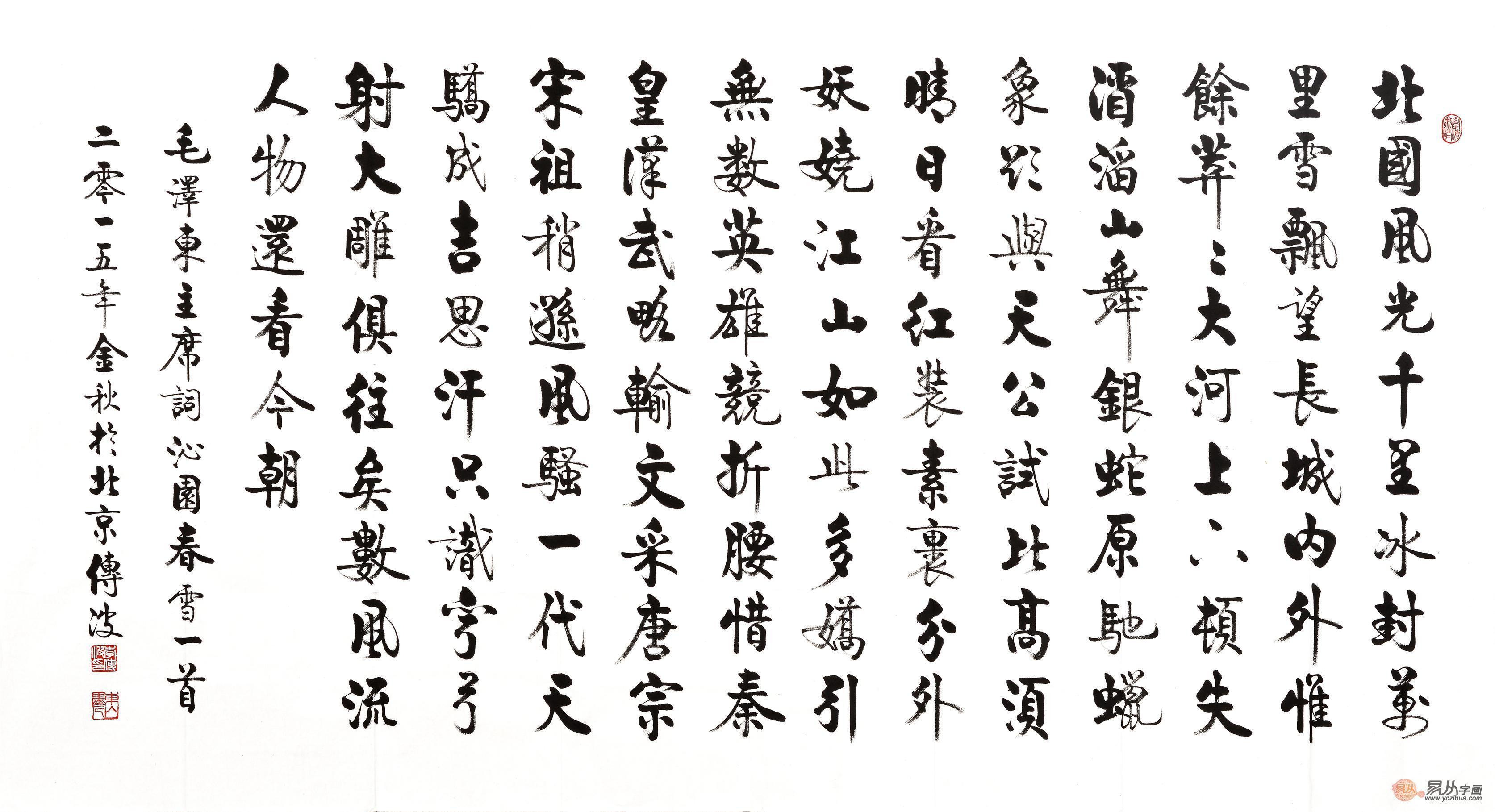 启功大弟子李传波最新力作《沁园春雪》作品来源:易从网图片