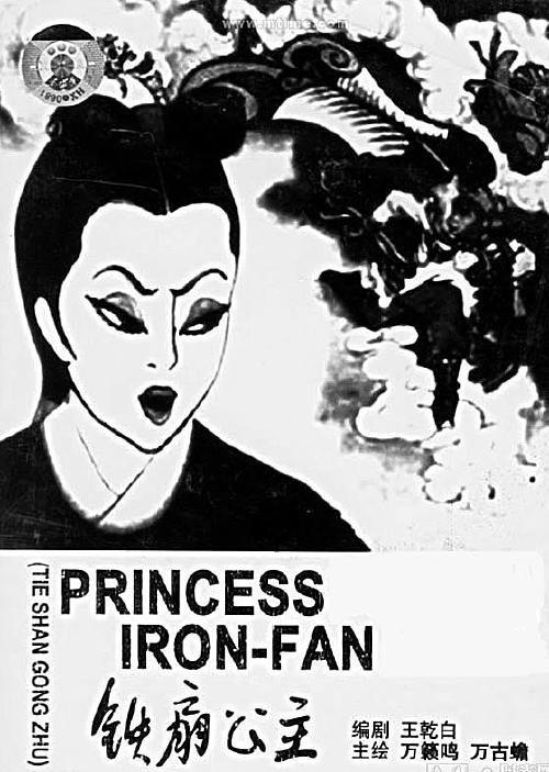 铁扇公主:被侮辱与被损害者
