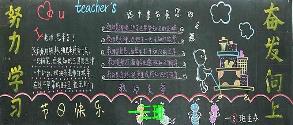 教师节简笔画黑板报