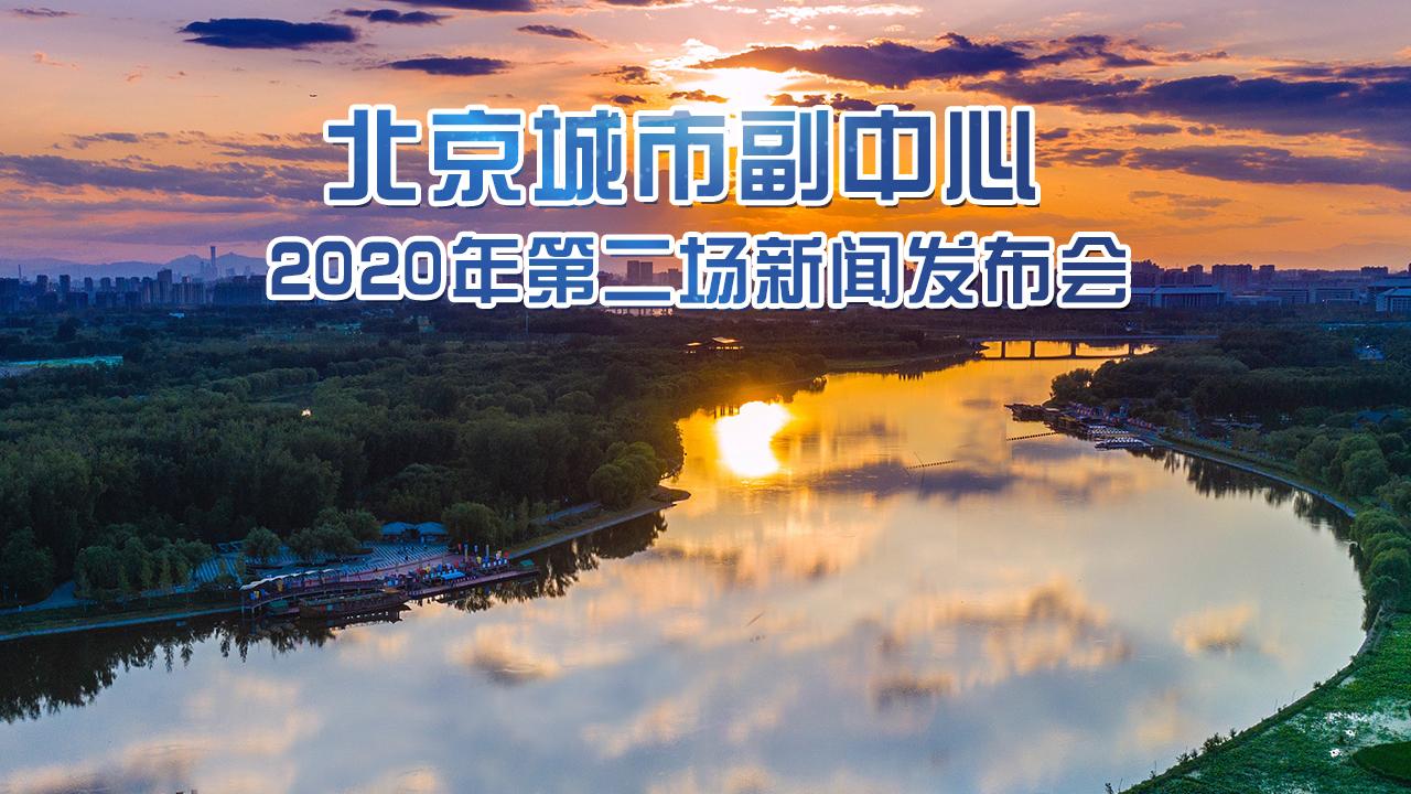 北京城市副中心2020年第二场新闻发布会