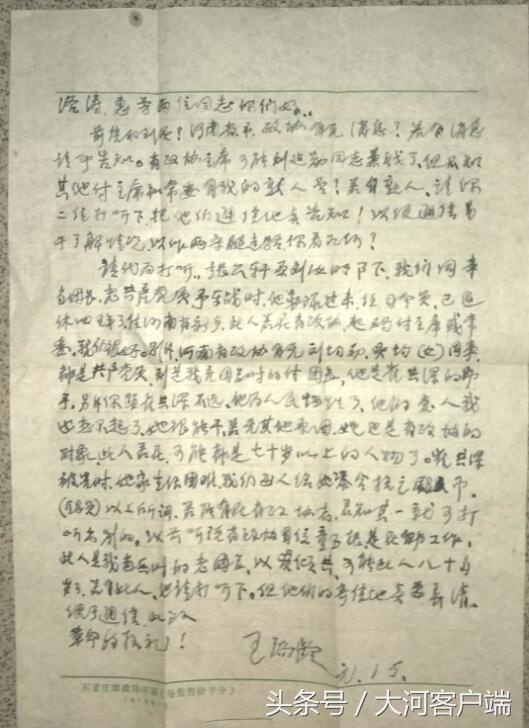 一封41年前的信突然寄到引出!开封河南小学西好老兵吗园图片