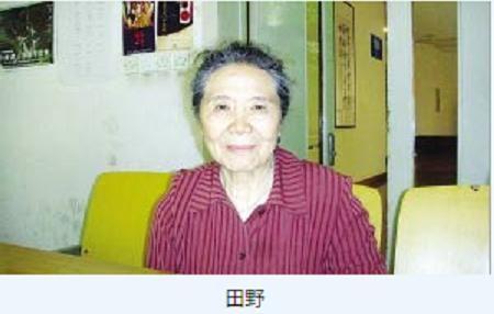 著名剧作家田汉的儿女后代图片