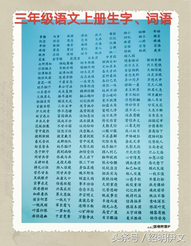 词语小学语文、年级分老师v词语划片,语文小学2017生字重庆汇总图片